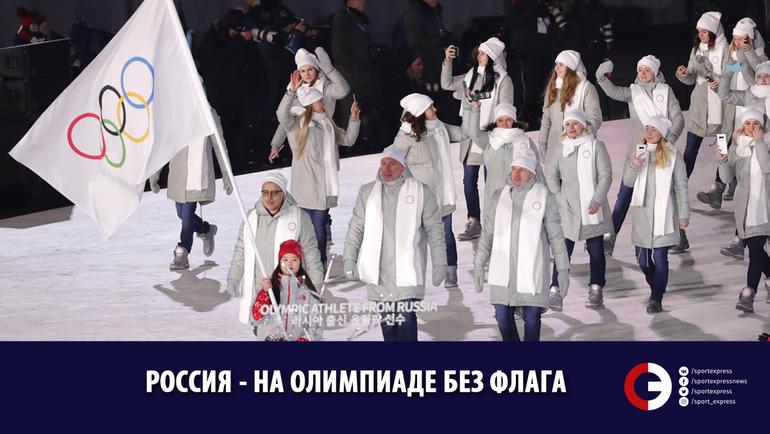 """Россия - на Олимпиаде без флага. Фото """"СЭ"""""""