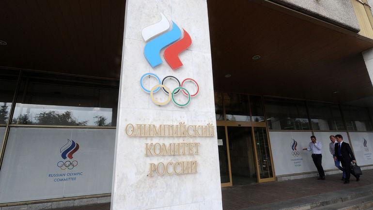 Олимпийский комитет России. Фото Алексей ИВАНОВ