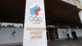 Олимпийский комитет России.