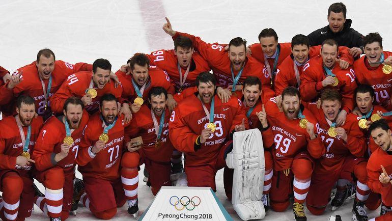 Сборная России - победитель Олимпийских игр-2018. Фото AFP