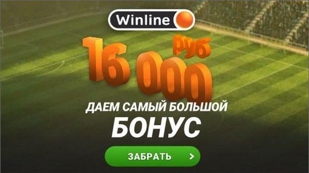 Бонус от Winline.