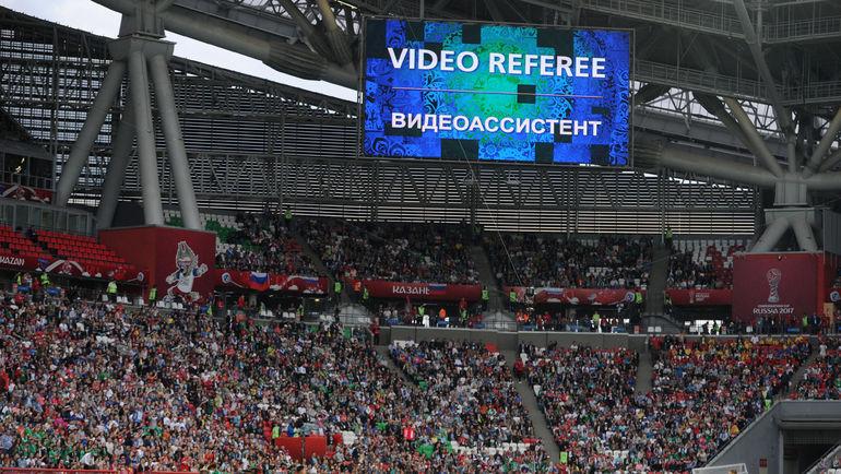 Теперь видеопомощь арбитрам прописана в правилах игры в футбол. Фото Александр ФЕДОРОВ, «СЭ»