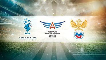 Афиша Кубка России по FIFA 18. Фото ifootballcup.ru