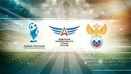 Афиша Кубка России по FIFA 18.