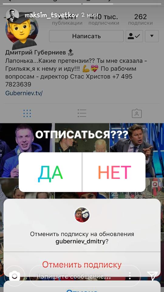 Максим ЦВЕТКОВ спрашивает у читателей совего Инстаграма совета о подписке на аккаунт Дмитрия Губерниева. Фото Инстаграм
