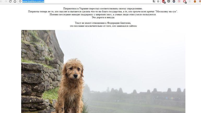 Сообщение на официальном сайте Федерации биатлона Украины.