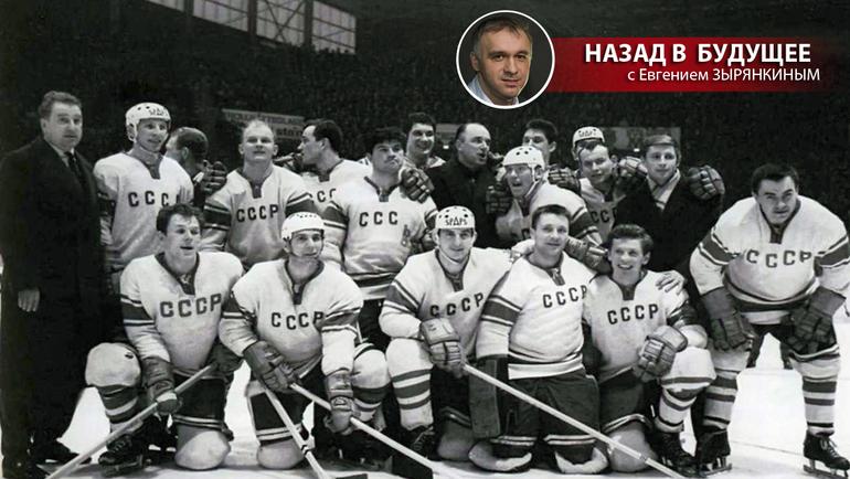 Сборная СССР - чемпион мира 1963 года.