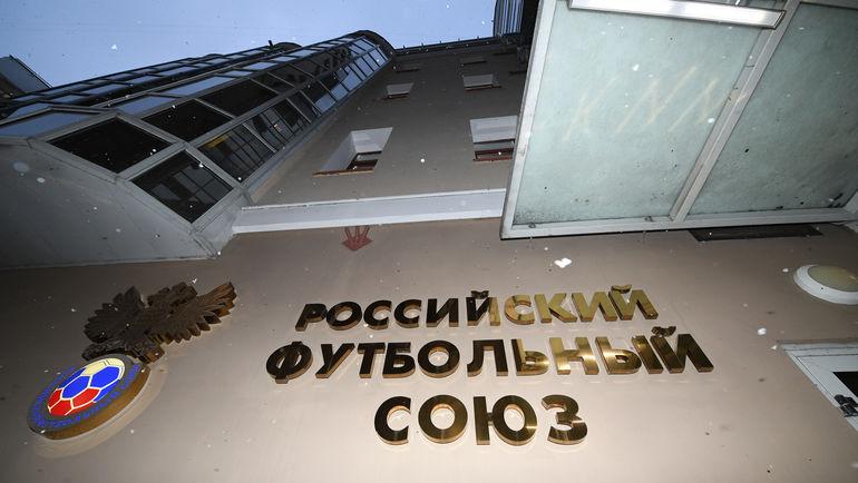 "РФС. Фото Александр ФЕДОРОВ, ""СЭ"""