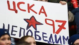 Плакат болельщиков ЦСКА.