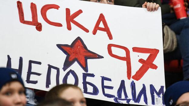 Плакат болельщиков ЦСКА. Фото Дарья ИСАЕВА, «СЭ»