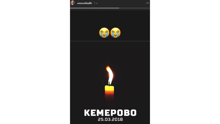 Соболезнования от Елены Весниной. Фото instagram.com/