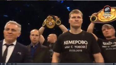 Поветкин в футболке в поддержку Кемерово.
