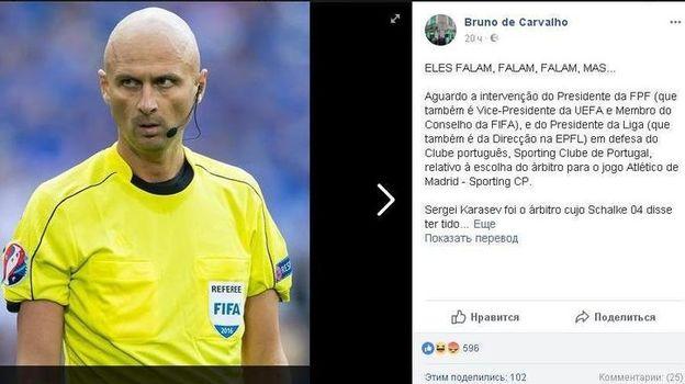 """Страница президента """"Спортинга"""" Бруну де Карвалью в Фэйсбуке."""