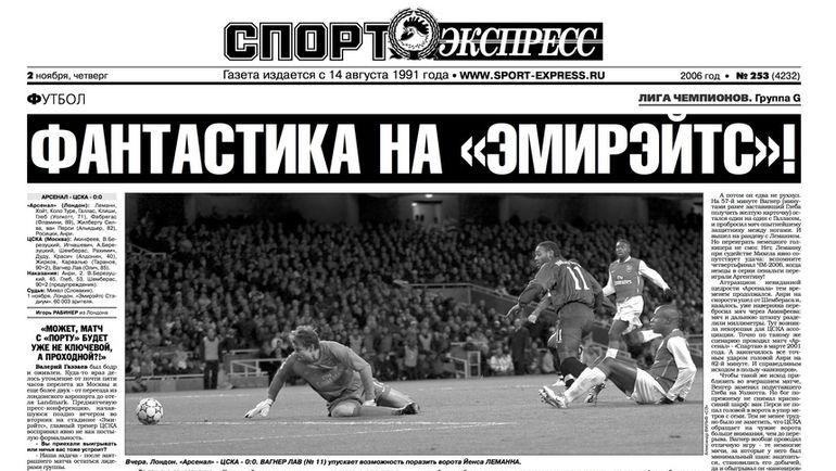 ЦСКА в Лондоне 12 лет спустя. Тот же стадион, тот же вратарь, те же защитники