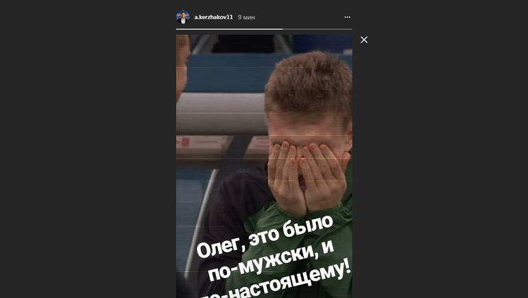 Кержаков поддержал Шатова. Фото www.instagram.com/a.kerzhakov11