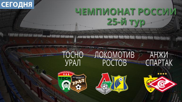 Сегодня - три матча 25-го тура РФПЛ. Фото «СЭ»