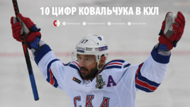 10 цифр Ковальчука в КХЛ