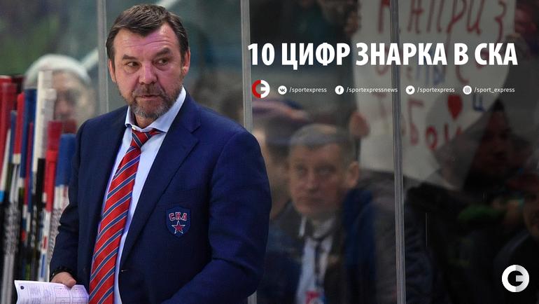 Неразбериха с тренерами СКА и сборной. Что будет дальше?