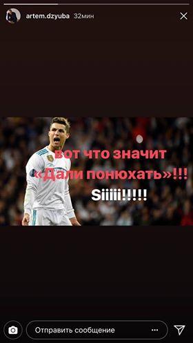 Артем ДЗЮБА об игре Криштиану РОНАЛДУ.
