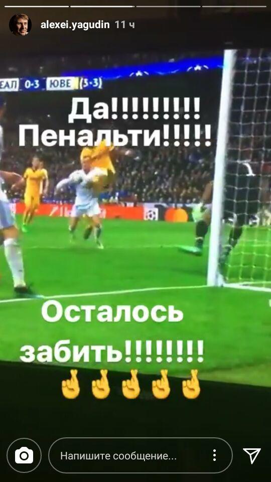"Алексей Ягудин болел за ""Реал""."