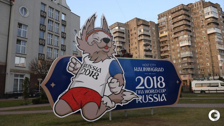 Как Калининград готовится к чемпионату мира-2018.