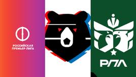 Возможные логотипы РФПЛ.