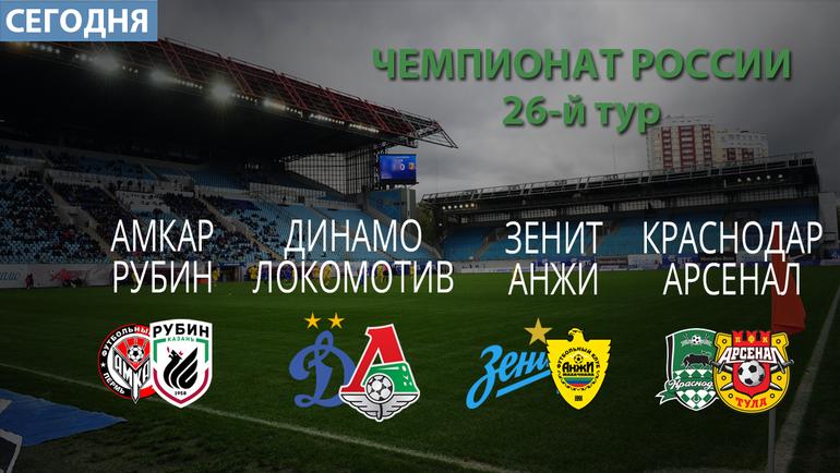 Главное о матчах 26-го тура РФПЛ в субботу. Фото «СЭ»