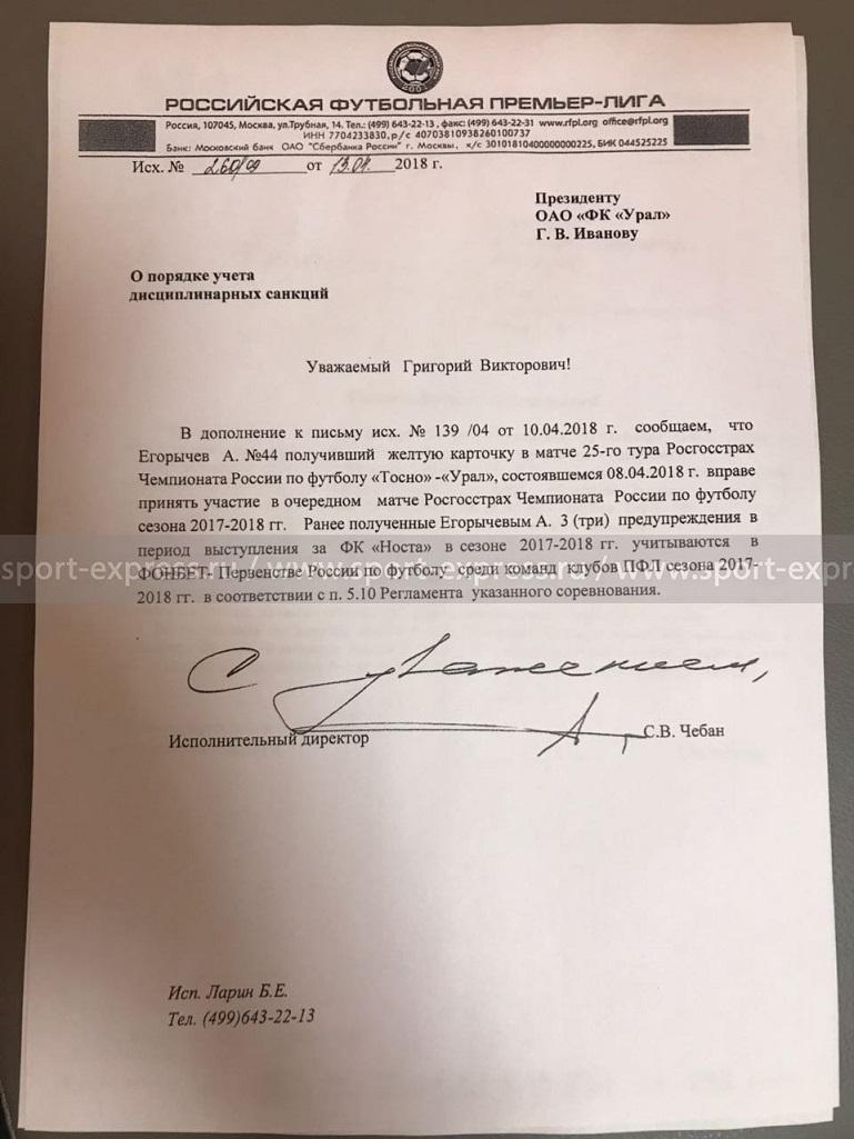 """Письмо из премьер-лиги. Фото """"СЭ"""""""