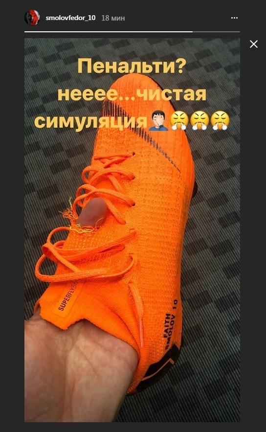 Федор Смолов показал порванную бутсу. Фото instagram.com/smolovfedor_10
