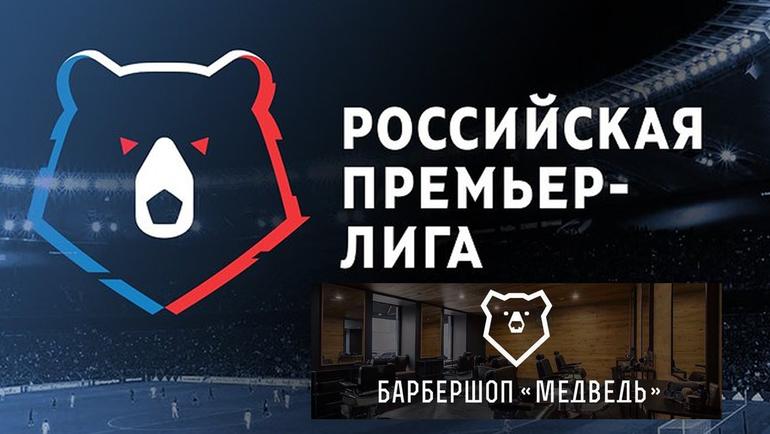 Медведь с логотипа РФПЛ (слева) и медведь-эмблема барбершопа.
