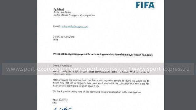 Письмо ФИФА. Фото «СЭ»