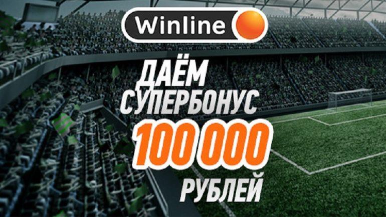 Winline проводит суперакцию для новых игроков.