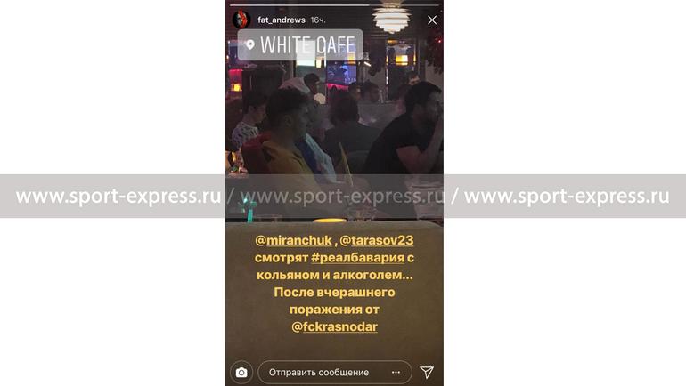 Сториз из Инстаграма Андрея Измайлова.