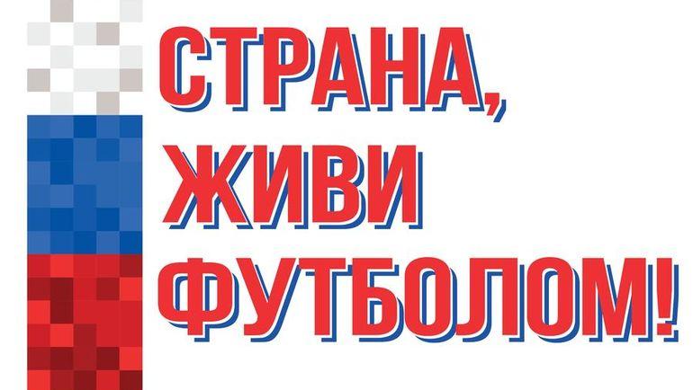 Акция ПФЛ. Фото pfl-russia.com
