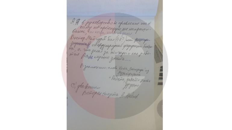 "Письмо Анатолия АЛЯБЬЕВА. Фото ""СЭ"""