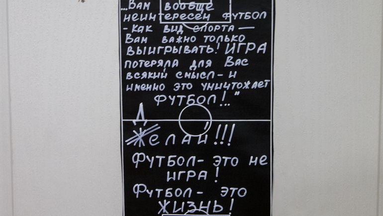 "Девиз ""Шинника"" от Александра Побегалова. Фото Юрий ГОЛЫШАК, ""СЭ"""