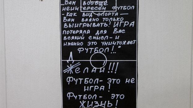 "Девиз ""Шинника"" от Александра Побегалова. Фото Юрий ГОЛЫШАК, «СЭ»"