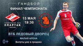 Во вторник стартует финальная серия чемпионата России между