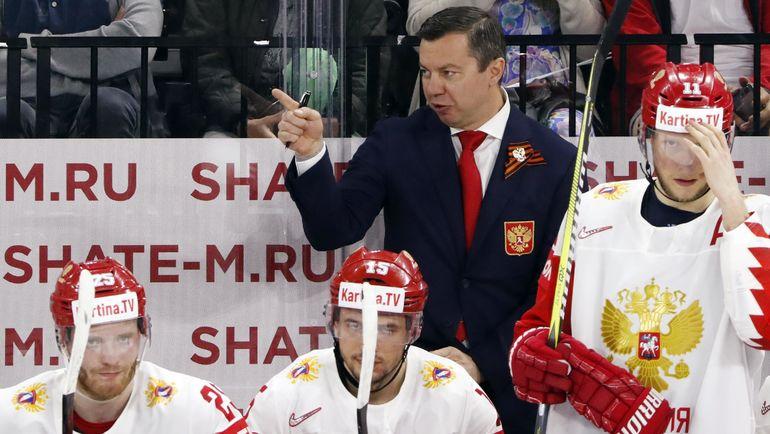 Главный тренер сборной России Илья ВОРОБЬЕВ и его команда. Фото REUTERS