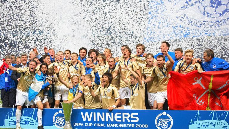 """Зенит"" - обладатель Кубка УЕФА сезона-2007/08. Фото ФК ""Зенит"""