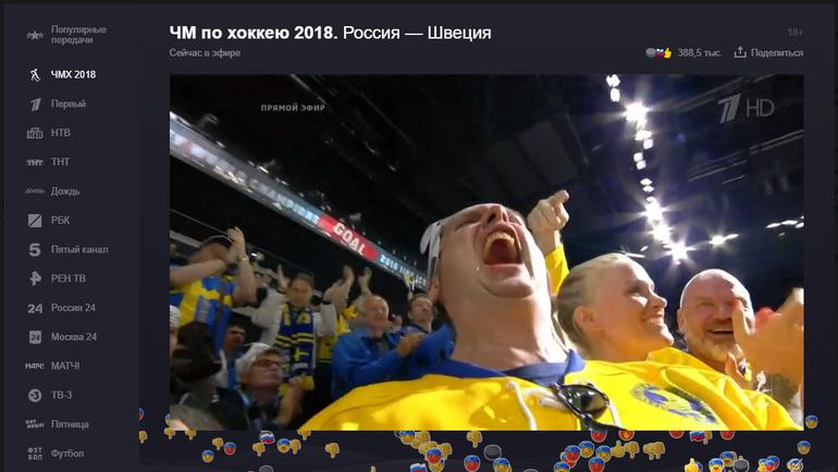 """Эмоции пользователей """"Яндекса"""" на события матча Россия - Швеция."""