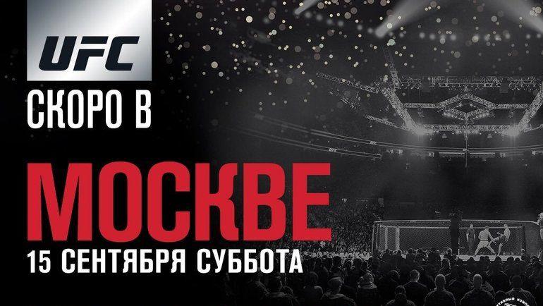 Первый турнир UFC в России пройдет 15 сентября. Фото twitter.com/UFCRussia