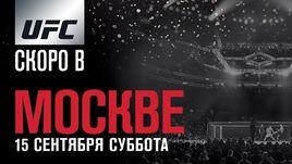 Первый турнир UFC в России пройдет 15 сентября.