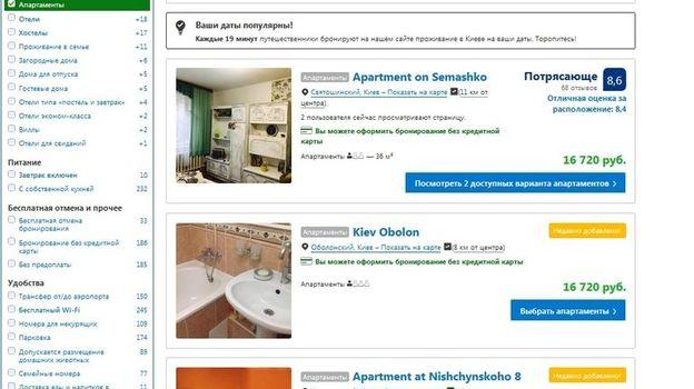 Цены на апартаменты.