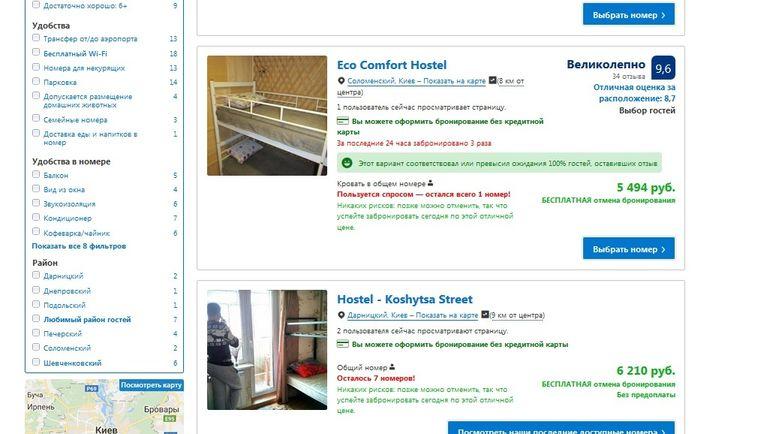 """2200 болельщиков """"Реала"""" отказалось от поездки в Киев. Их пугают неадекватные цены на жилье"""