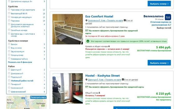 Цены за номер в хостеле.