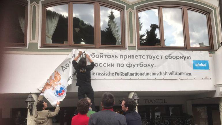 """Сегодня. Нойштифт. В отеле готовятся к приезду сборной России. Фото Дмитрий СИМОНОВ, """"СЭ"""""""