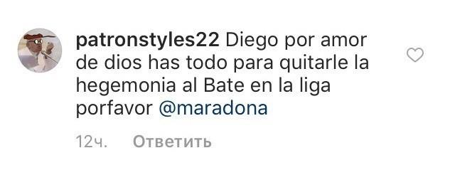 Комментарий в Инстаграме Диего Марадоны.