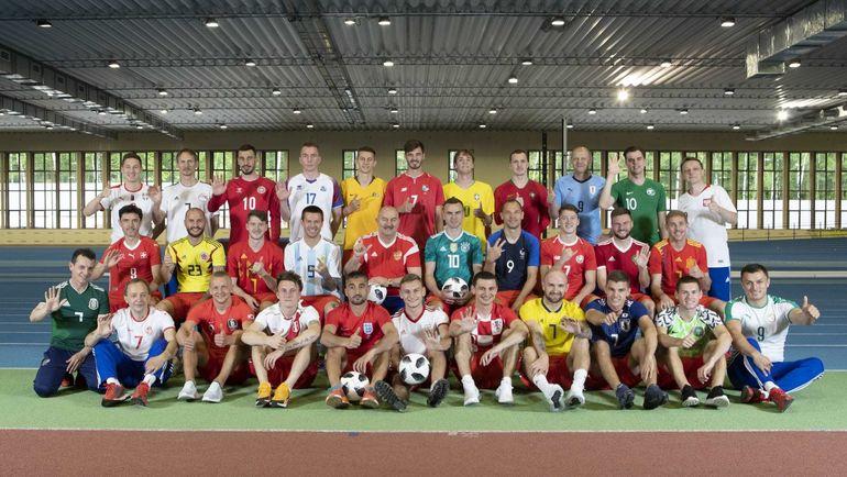 Сборная России надела футболки всех команд ЧМ-2018. Фото Пресс-служба ФИФА