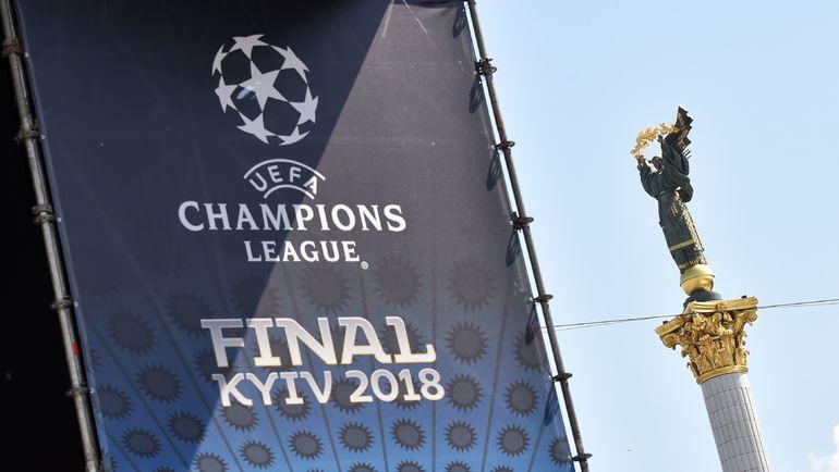 26 мая 2018 года в Киеве пройдет финальный матч Лиги чемпионов. Фото AFP